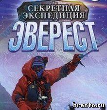 Прохождение игры Секретная экспедиция Эверест