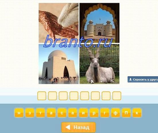 Ответы в картинках к игре словомания