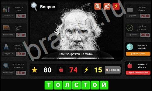 омского кто изображен на фото в игре гений свою