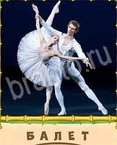 Танец под планкой - 5 букв